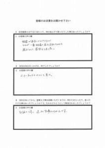 埼玉県蕨市Y様 アンケート1