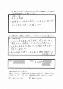埼玉県ふじみ野市H様 アンケート3
