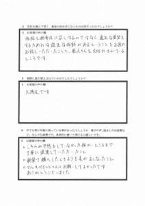 埼玉県ふじみ野市H様 アンケート2