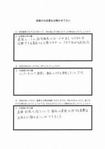 埼玉県ふじみ野市H様 アンケート1