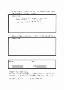 埼玉県蕨市Y様 アンケート3