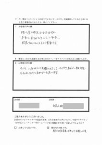 埼玉県入間郡毛呂山町S様 アンケート3