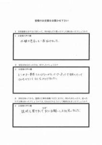 埼玉県入間郡毛呂山町S様 アンケート1