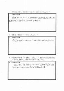 埼玉県入間郡毛呂山町S様 アンケート2
