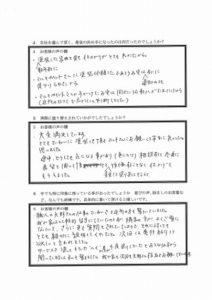 埼玉県川越市K様 アンケート2