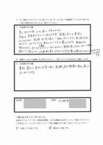 埼玉県川越市K様 アンケート3