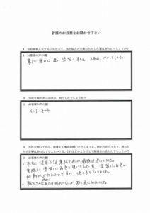 埼玉県川越市K様 アンケート1