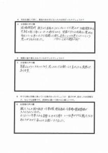 埼玉県ふじみ野市T様 アンケート2
