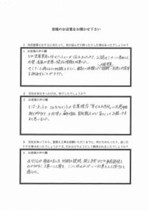 埼玉県ふじみ野市T様 アンケート1