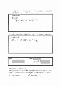 埼玉県ふじみ野市T様 アンケート3
