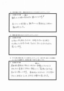埼玉県東松山市 今野様 アンケート2