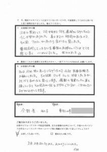 埼玉県東松山市 今野様 アンケート3