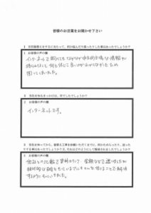 埼玉県東松山市 今野様 アンケート1