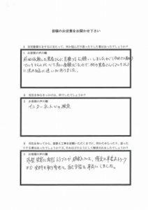 埼玉県鴻巣市T様 アンケート1