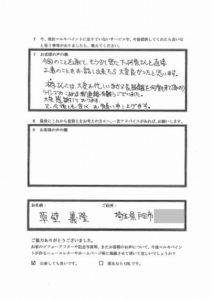 埼玉県戸田市 草壁様 アンケート3
