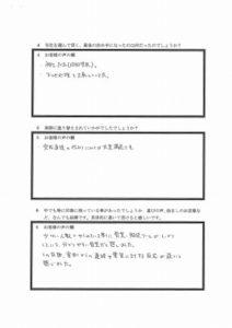埼玉県加須市T様 アンケート2