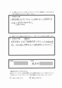 埼玉県鴻巣市T様 アンケート3