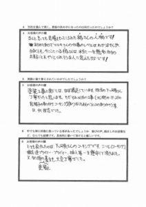 埼玉県戸田市 草壁様 アンケート2