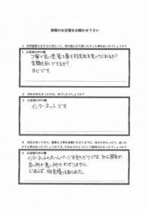 埼玉県戸田市 草壁様 アンケート1