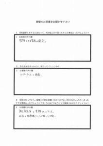 埼玉県加須市T様 アンケート1