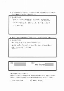 埼玉県加須市T様 アンケート3