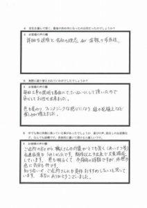 埼玉県鴻巣市T様 アンケート2