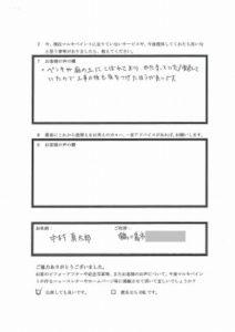 埼玉県鶴ヶ島市 中村様 アンケート3
