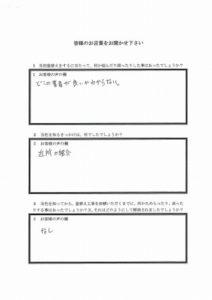 埼玉県鶴ヶ島市 中村様 アンケート1