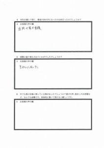 埼玉県鶴ヶ島市 中村様 アンケート2