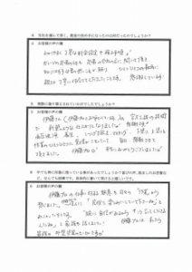 埼玉県ふじみ野市S様 アンケート2