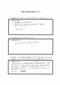 埼玉県ふじみ野市S様 アンケート1