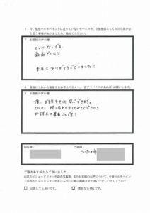 埼玉県さいたま市M様 アンケート3