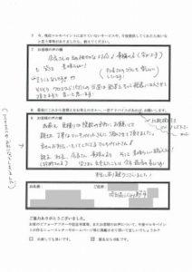埼玉県ふじみ野市S様 アンケート3