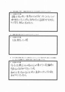 埼玉県白岡市F様 アンケート2