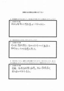 埼玉県白岡市F様 アンケート1