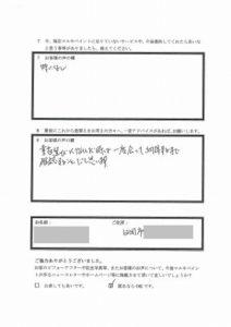 埼玉県白岡市F様 アンケート3