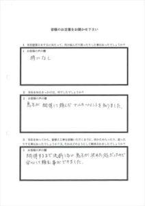 埼玉県坂戸市U様 アンケート1