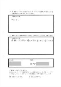 埼玉県坂戸市U様 アンケート3