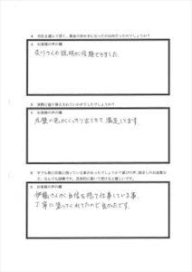 埼玉県坂戸市U様 アンケート2