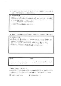 埼玉県飯能市I様邸 アンケート3