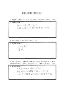 埼玉県坂戸市N様 アンケート1