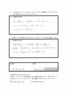 埼玉県坂戸市 安部様 アンケート3