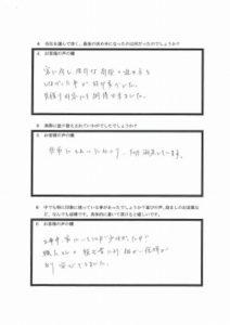 埼玉県坂戸市 安部様 アンケート2