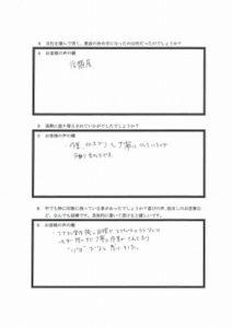 埼玉県朝霞市M様 アンケート2