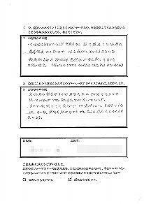埼玉県坂戸市I様 アンケート3