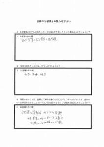 埼玉県朝霞市M様 アンケート1