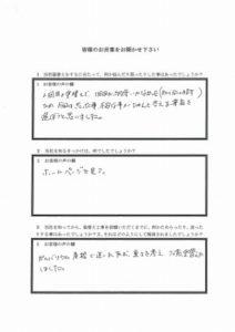 埼玉県川越市 船﨑様 アンケート1