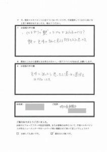埼玉県朝霞市M様 アンケート3