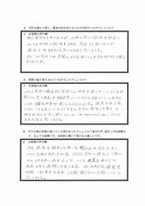 埼玉県坂戸市I様 アンケート2