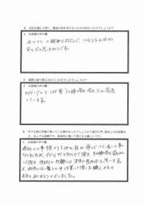 埼玉県川越市 船﨑様 アンケート2